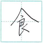 少し崩してみよう 行書 食[shoku] Kanji semi-cursive