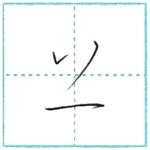 草書にチャレンジ 上[jou] Kanji cursive script