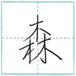 少し崩してみよう 行書 森[shin] Kanji semi-cursive