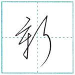 (Re-upload)草書にチャレンジ 新[shin] Kanji cursive script 1/2