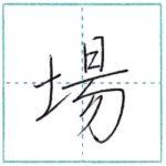少し崩してみよう 行書 場[jou] Kanji semi-cursive