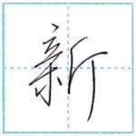 (Re-upload)少し崩してみよう 行書 新[shin] Kanji semi-cursive