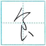 草書にチャレンジ 食[shoku] Kanji cursive script
