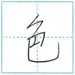 少し崩してみよう 行書 色[shoku] Kanji semi-cursive