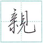 (Re-upload)少し崩してみよう 行書 親[shin] Kanji semi-cursive