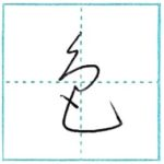 草書にチャレンジ 色[shoku] Kanji cursive script