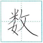 漢字を書こう 楷書 数[suu] Kanji regular script