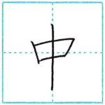 漢字を書こう 楷書 中[chuu] Kanji regular script