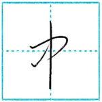 草書にチャレンジ 中[chuu] Kanji cursive script