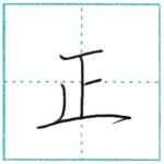 少し崩してみよう 行書 正[sei] Kanji semi-cursive
