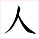 漢字「人」のつく熟語リスト 英訳付き Words with kanji 人[jin]