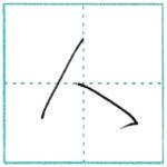 草書にチャレンジ 人[jin] Kanji cursive script