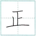漢字を書こう 楷書 正[sei] Kanji regular script