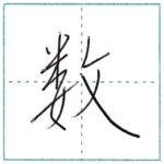 少し崩してみよう 行書 数[suu] Kanji semi-cursive