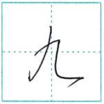 少し崩してみよう 行書 九[kyuu] Kanji semi-cursive