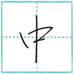 少し崩してみよう 行書 中[chuu] Kanji semi-cursive
