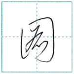 草書にチャレンジ 図(圖)[zu] Kanji cursive script
