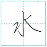 少し崩してみよう 行書 水[sui] Kanji semi-cursive