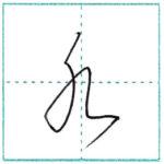 草書にチャレンジ 水[sui] Kanji cursive script