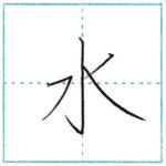 漢字を書こう 楷書 水[sui] Kanji regular script