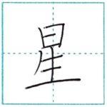 漢字ギャラリー Kanji Gallery [せ se#] [ぜ ze#]