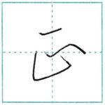 草書にチャレンジ 正[sei] Kanji cursive script