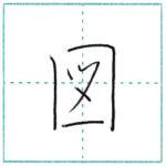 少し崩してみよう 行書 図[zu] Kanji semi-cursive