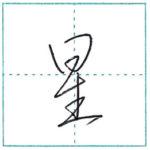 草書にチャレンジ 星[sei] Kanji cursive script