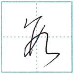 草書にチャレンジ 数[suu] Kanji cursive script