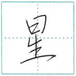少し崩してみよう 行書 星[sei] Kanji semi-cursive