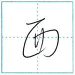 草書にチャレンジ 西[sei] Kanji cursive script