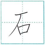 漢字を書こう 楷書 石[seki] Kanji regular script