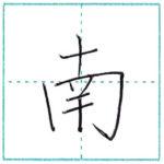 漢字を書こう 楷書 南[nan] Kanji regular script