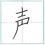 (再アップ)漢字を書こう 楷書 声[sei] Kanji regular script