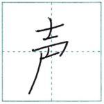 (再アップ)少し崩してみよう 行書 声[sei] Kanji semi-cursive