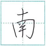少し崩してみよう 行書 南[nan] Kanji semi-cursive