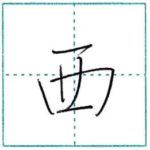 少し崩してみよう 行書 西[sei] Kanji semi-cursive
