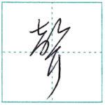 草書にチャレンジ 声(聲)[sei] Kanji cursive script