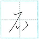 草書にチャレンジ 石[seki] Kanji cursive script