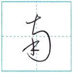 草書にチャレンジ 南[nan] Kanji cursive script