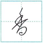 草書にチャレンジ 香[kou] Kanji cursive script