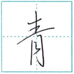 少し崩してみよう 行書 青[sei] Kanji semi-cursive
