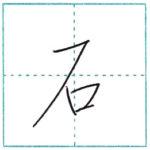 少し崩してみよう 行書 石[seki] Kanji semi-cursive