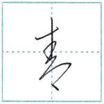 草書にチャレンジ 青[sei] Kanji cursive script