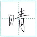 少し崩してみよう 行書 晴[sei] Kanji semi-cursive