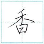 少し崩してみよう 行書 香[kou] Kanji semi-cursive