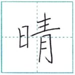 漢字を書こう 楷書 晴[sei] Kanji regular script