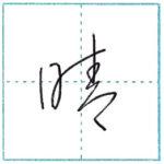 草書にチャレンジ 晴[sei] Kanji cursive script