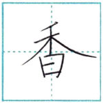 漢字を書こう 楷書 香[kou] Kanji regular script