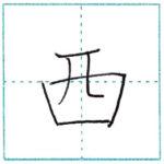 漢字を書こう 楷書 西[sei] Kanji regular script